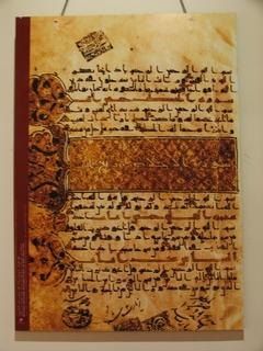 川举办的伊朗 古兰经 书法艺术展览 苏菲论坛 圣传真道网旗下中文社